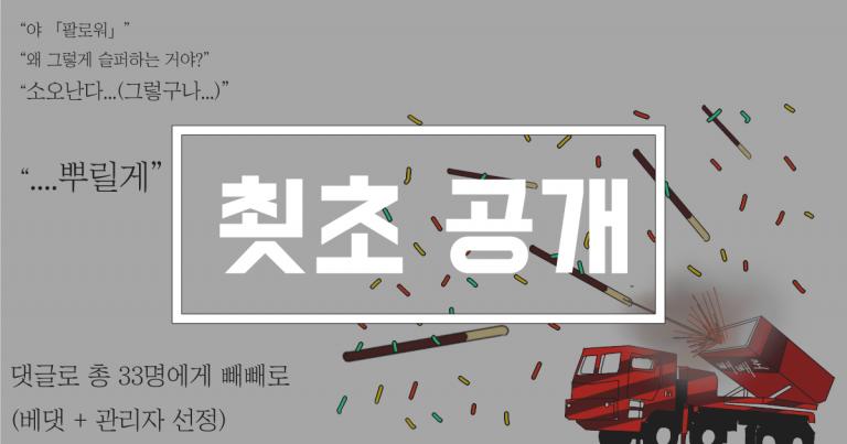 우주최초 빼빼로 이벤트 베댓 및 당첨자 공개
