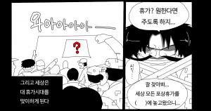 대휴가 시대…manhwa