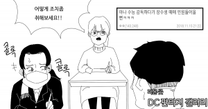 수능 감독관.. 까칠한 장수생 때문에 민원들어온 사건