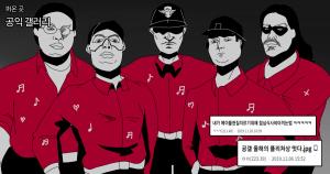하반기 공익 '요원'들 활약상 레전드 엑기스 총모음