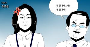여사원만 보면 환장하는 부장님 댓글 빌런