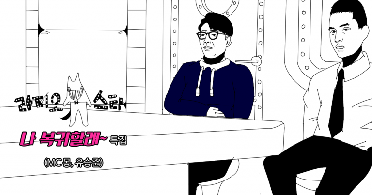 MC몽 방송 복귀 프로젝트..(feat. 아형,라스)