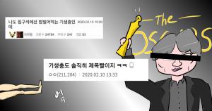 봉준호 감독 4트 기념 대한민국 이모저모 주모