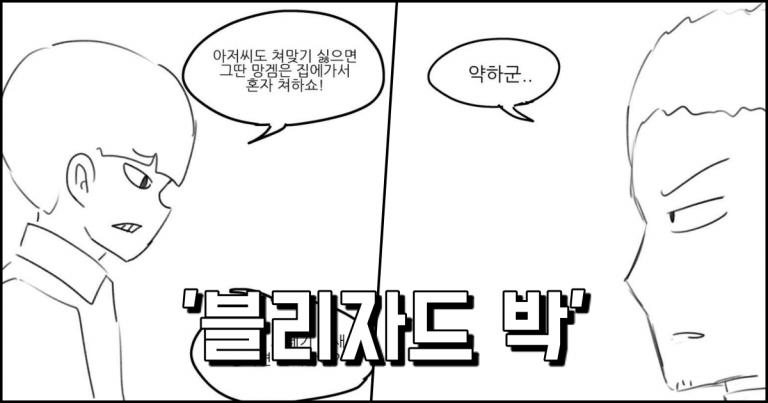 블리자드 박 '두둥등장'하는 만화..