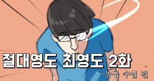 절대영도 최영도 2화 -농구 수업 편