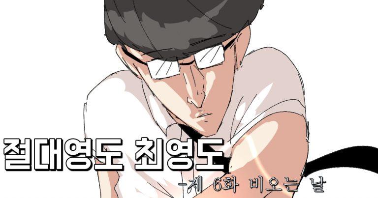 절대영도 최영도 제 6화 – 비오는 날