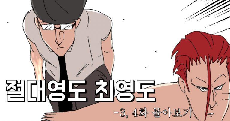 절대영도 최영도 3,4화 -수학여행 편