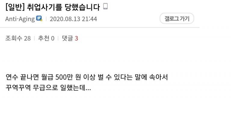 세후 500만원 취업사기 당한 '디시인'