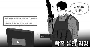 가짜사나이 스윗 교관 '에이전트 H' 학폭 논란 현재 상황