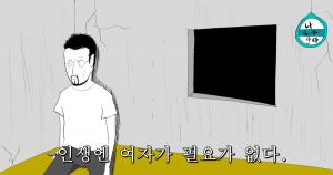'나혼자 산다' 혼자 씹어먹어 버리는 40대 모솔 유튜버 일상..