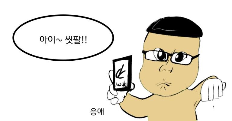 애기 사촌동생 잼민이 만화