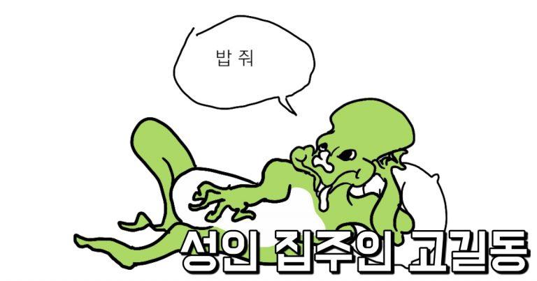 성인 집주인 고길동..Manhwa