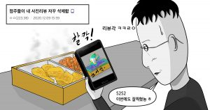 '사장이 자꾸 내 리뷰 삭제함' 배민리뷰 흑화 립버전 엿보기