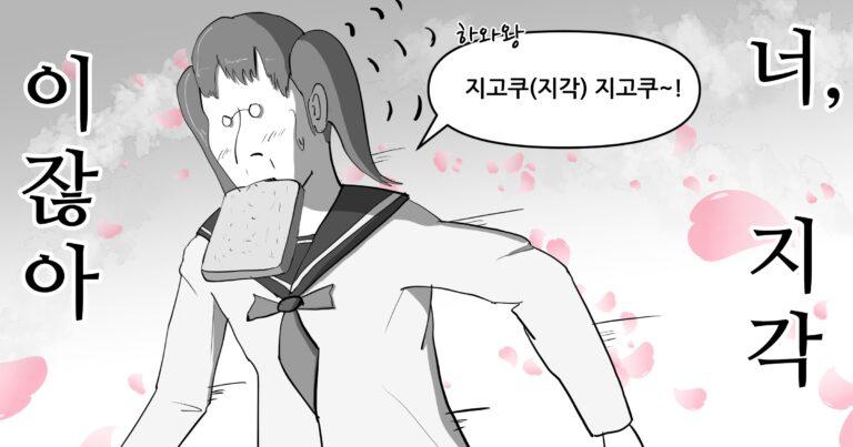 잼민이들 어리둥절.. 90년생 동년배들 돌먹던 시절 학교 갬성 엑기스