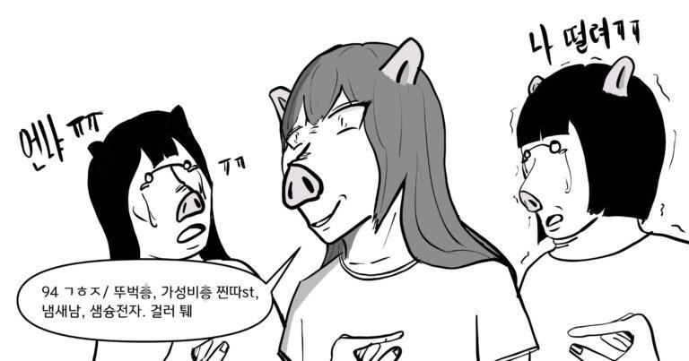 소개팅 어플로 남자들 신상 유출,조롱하는 여성시대.. 선넘네요;
