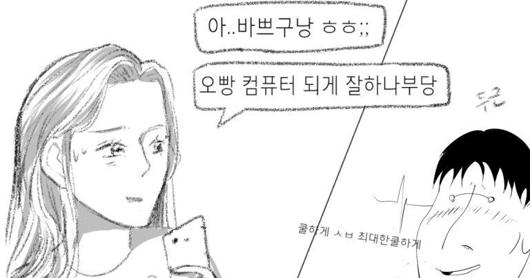 [썰툰] 여사친(좀 이뻤음) 집에가서 구석구석 고쳐줘버리는 만화 대참사..