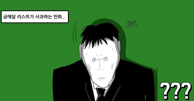 [단편] 올림픽 금메달 리스트가 사과하는 만화.. (완)