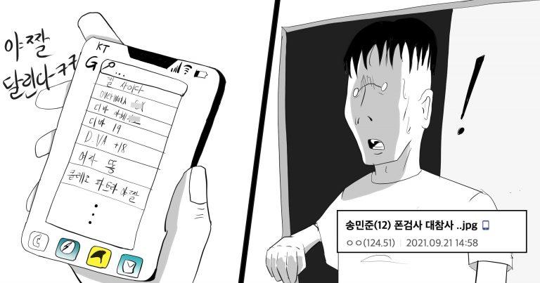'사촌동생 폰 뭐냐..??' 21시즌 디씨인들의 추석 엑기스 매드무비