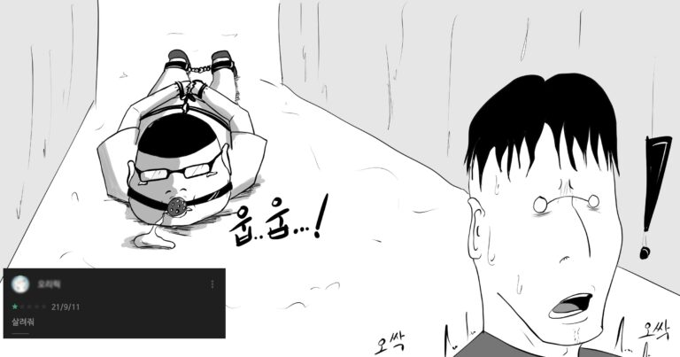 오싹오싹 요즘 잼민이 광역 『속박』하는 어플.. 실황
